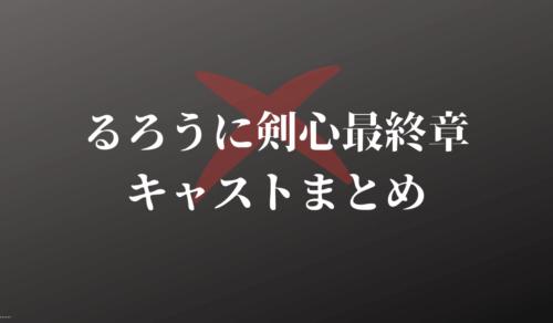 るろうに剣心最終章新キャストまとめ。鶴見辰吾と中原丈雄は何役なのか考察!